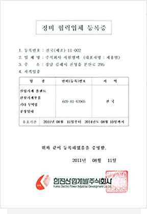 Certification of Korea industrial deveplopment