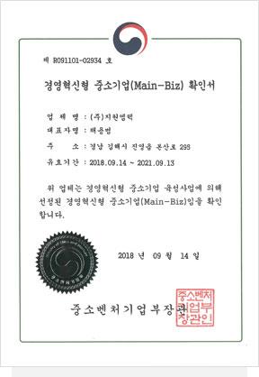Certification of management innovation(MAIN-BIZ)