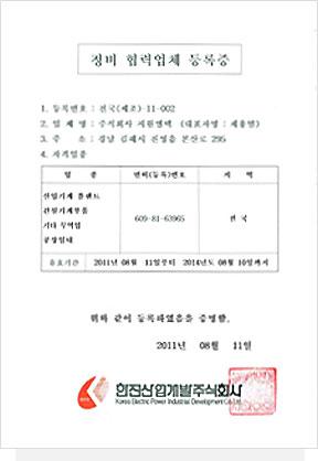 Certification of Korea industrial deveplopment